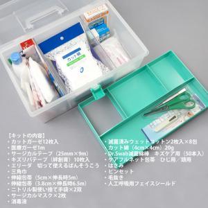 大きめ外傷用救急箱 応急手当用品20点セット 救急セット 救急キット|firstaid|04
