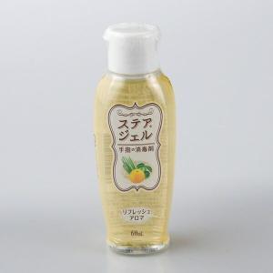 ステアジェル リフレッシュアロマ 柑橘系 60ml【メール便...