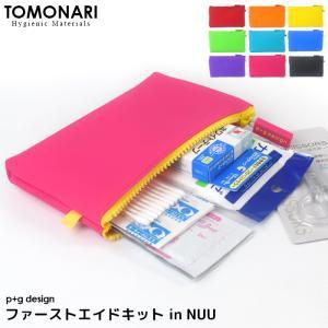 ファーストエイドキット in NUU p+g design 救急 防災 ポーチ firstaid