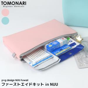 ファーストエイドキット in NUU Fuwari p+g design 救急セット 応急手当セット 持ち運び 防災セット firstaid