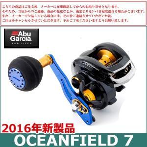 Abu Garcia OCEANFIELD 7-L 左巻き オーシャンフィールド 7 firstcast