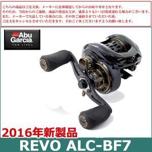 Abu Garcia REVO ALC-BF7-L 左巻き レボ エーエルシー firstcast