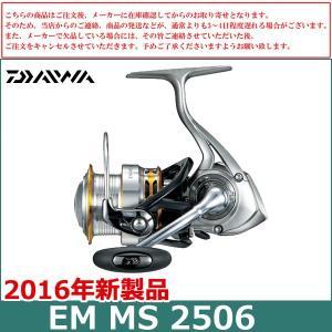 【送料無料】DAIWA EM MS 2506 エンブレム|firstcast