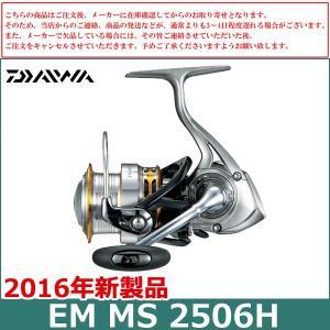 【送料無料】DAIWA EM MS 2506H エンブレム|firstcast