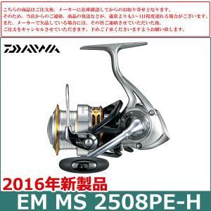 【送料無料】DAIWA EM MS 2508PE-H エンブレム|firstcast