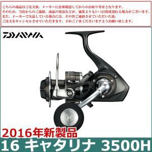 【送料無料】DAIWA(ダイワ) 16 CATALINA 3500H キャタリナ 3500H firstcast