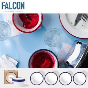 使い勝手の良い、12cmサイズのボウル4個セット。  FALCONは調理器具としても食器としても使え...