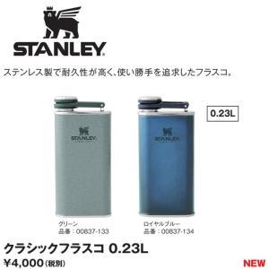スタンレー 新ロゴ クラシックフラスコ 0.23L 水筒 ボトル ステンレスボトル STANLEY ...