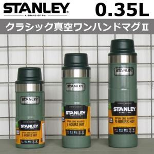 直飲みボトル 350ml スタンレー 真空ワンハンドマグ2 0.35L STANLEY 水筒 ボトル 真空断熱ステンレスボトル|firstcast