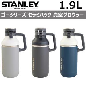 スタンレー ゴーシリーズ セラミバック 真空グロウラー 1.9L グリーン ブラック ホワイト 水筒...