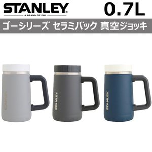 スタンレー ゴーシリーズ セラミバック 真空ジョッキ 0.7L 水筒 ボトル ステンレスボトル ST...