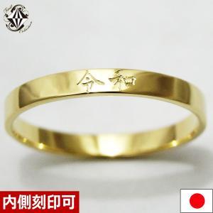 令和 18金 K18 リング 記念 元号 平成 レディース 2mm幅 指輪 シンプル ピンク ゴールド イエロー メンズ|firstcollection