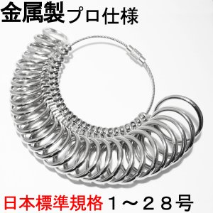 リングゲージ 指輪 リング 金属製 プロ仕様 日本標準規格 日本 サイズ 1号から28号 サイズゲージ 結婚指輪 婚約指輪 ペアリング サイズ確認|firstcollection