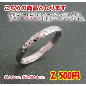シルバー デザインリング シンプルリング アクセサリー 5種類から選べる 手作り指輪 オーダー シルバー950 プレゼントにも 刻印無料『ウェーブタイプ』|firstcollection