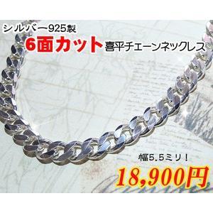 ◆素材:シルバー925製 メッキ無し   ◆チェーン: 6面カット喜平チェーン(長さ)70cm、(幅...