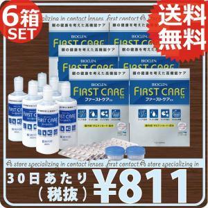 バイオクレン ファーストケアEX(30日分) ×6箱