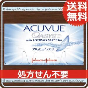 アキュビューオアシス 2week(6枚入) ×...の関連商品4