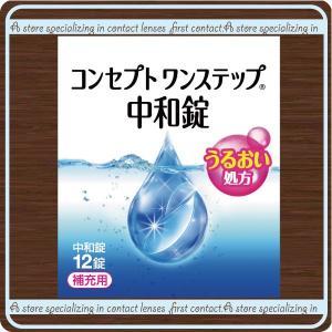 コンタクト洗浄液 コンセプトワンステップ中和錠 12錠