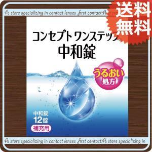 コンタクト洗浄液 コンセプトワンステップ中和錠 12錠  送料無料