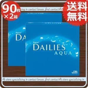 デイリーズアクア(90枚入) ×2箱