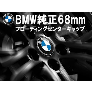 BMW純正フローティング・センターキャップ(ラージ:65mm)4個セット センターキャップは2つのサ...