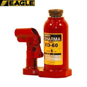 今野製作所(イーグル) ポータブル油圧ジャッキ ダルマー 標準タイプ ED-60