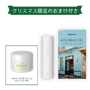 AROMASTIC for Fashion クリスマス特別セット|firstflight