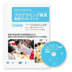 MESHではじめる プログラミング教育 実践DVDブック 小学校理科編