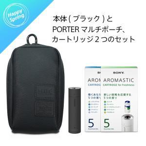 AROMASTIC 新生活応援キャンペーン(M/P/2C)|firstflight