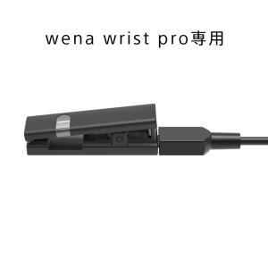 wena wrist pro用充電クリップ|firstflight