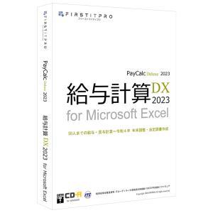 給与計算DX2021 for Microsoft EXCEL