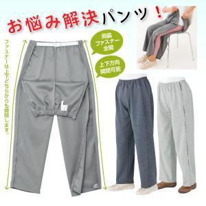 全開ファスナー ズボン 婦人 パンツ 介護ズボン スウェットパンツ ウエストゴム 着脱らくらく 全開...