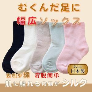 当店で人気の婦人靴下 むくみのある方におすすめのゴムなし幅広ソックスです! 老人ホームでの敬老の日の...