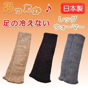 日本製 膝 サポーター レッグウォーマー アームカバー 柔らか保温ニットあたたかい  締め付けない ...