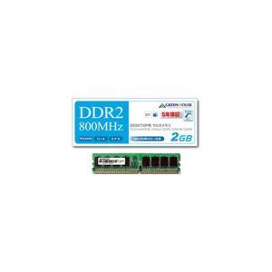 【お取り寄せ】メモリー(デスクトップ用)|GH-DV800-2GBZ【2GB】|firstmulti