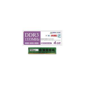 【お取り寄せ】メモリー(デスクトップ用)|GH-DVT1333-4GB【4GB】|firstmulti