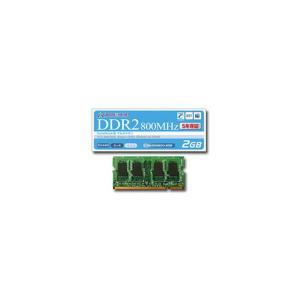 【お取り寄せ】メモリー(ノート用)|GH-DW800-2GBZ【2GB】|firstmulti
