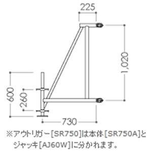 ALINCO(アルインコ) 鋼製ローリングタワー RT用部材 アウトリガー SR750 (1個) [個人宅配送不可] 大型商品に付き納期・送料別途お見積り