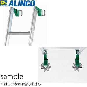 ALINCO(アルインコ) はしごオプション はしご用ブラケット ANE-B2 2個1セット