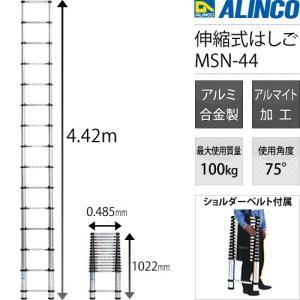 【台数限定】 ALINCO(アルインコ) アルミ伸縮はしご バンブーラダー MSN-44 [FA]