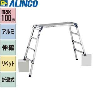 ALINCO(アルインコ) アルミ伸縮足場台(作業台) 4脚調節(アジャスト)タイプ PXGE-1014WX 幅広タイプ [配送制限商品]【在庫有り】[FA]|firstnet