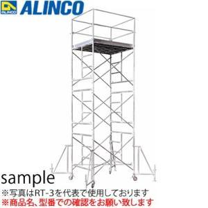ALINCO(アルインコ) 鋼製ローリングタワー RT-1X (オートジョイント) 巾木付・アウトリ...