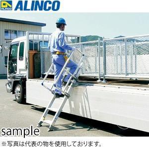 ALINCO(アルインコ) アルミ製 トラック昇降タラップ 登楽王 SP-2838PJ [個人宅配送...