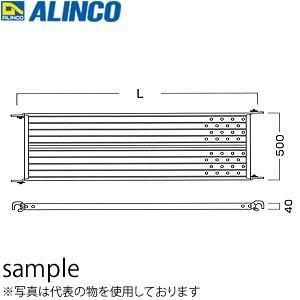 ALINCO(アルインコ) 枠組足場用部材 鋼製足場板 TK515Z L:1524mm 大型商品に付き納期・送料別途お見積り