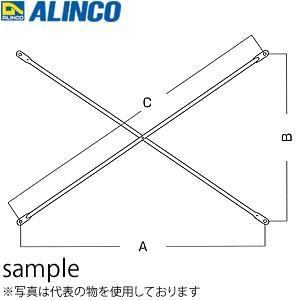 ALINCO(アルインコ) 枠組足場用部材 筋交 X1512 C:1952mm 大型商品に付き納期・送料別途お見積り