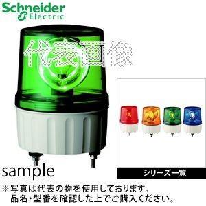 デジタル(旧アロー) ALN-100Y 電球回転灯 φ170 100V 黄|firstnet