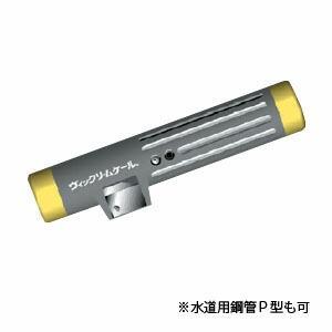 コベルコマテリアル銅管 ヴィックリムケールAタイプ 被手動式・被覆銅管皮ムキ具 【在庫有り】[FA]|firstnet