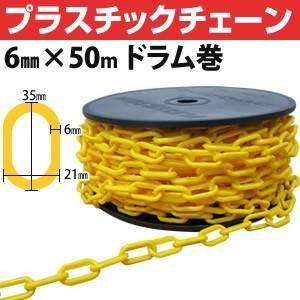 CHINAプラチェーン プラスチックチェーン 黄色 φ6mm×50m 【在庫有り】[FA]|firstnet
