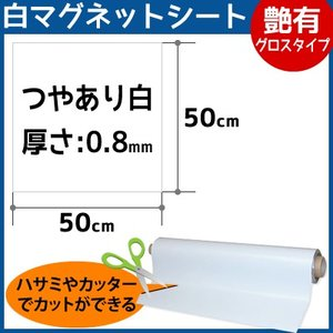 CMG【マグネットシート白】(つやあり) 厚さ0.8mm×50cm×50cm|firstnet