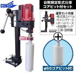 コンセック 乾式/湿式兼用コアドリル SPJ-123C スイベル付 ドライワン乾式コアビットφ65サービス 【在庫有り】[FA]|firstnet